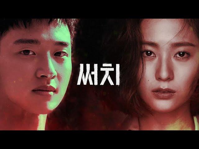 [티저] 장동윤X정수정, 밀리터리 스릴러 '써치' COMING SOON 써치 0화