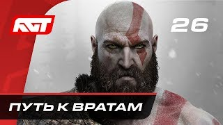 Прохождение God of War 2018 Часть 26 Путь к вратам в Йотунхейм