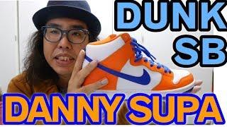 NIKE SB DUNK HI 「DANNY SUPA」を購入! ea68eb1a1