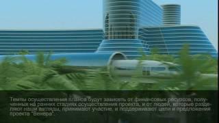 Проект Венера | слайд-презентация 2