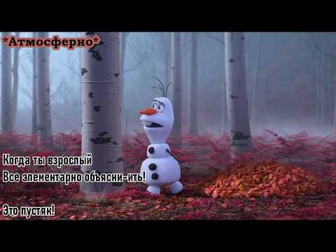 Олафа из сердца песня холодного сердца