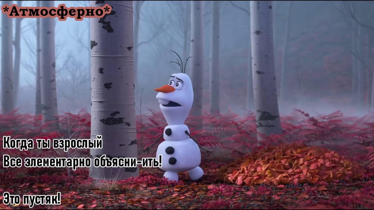 КОГДА Я СТАНУ ВЗРОСЛЫМ (Караоке) l Со словами Песня Олафа Холодное сердце 2 Frozen на русском песня