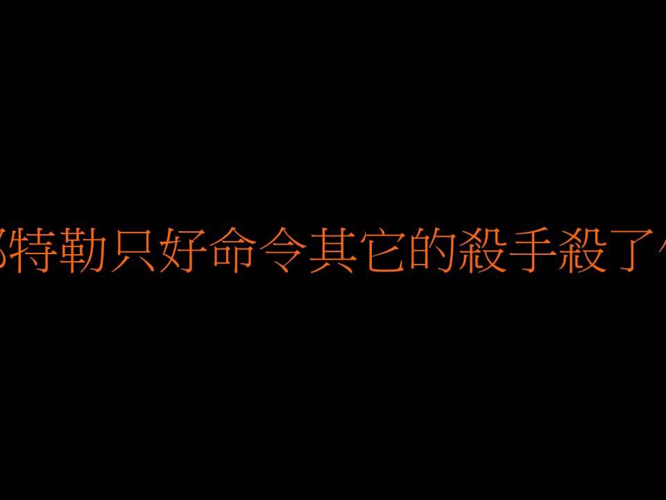 鄧佳華納粹傳說 惡魔的崛起 - YouTube