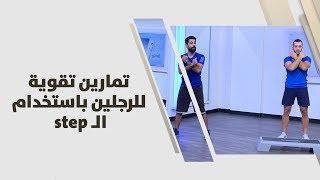 علاء بدر - تمارين تقوية للرجلين باستخدام الـ  step