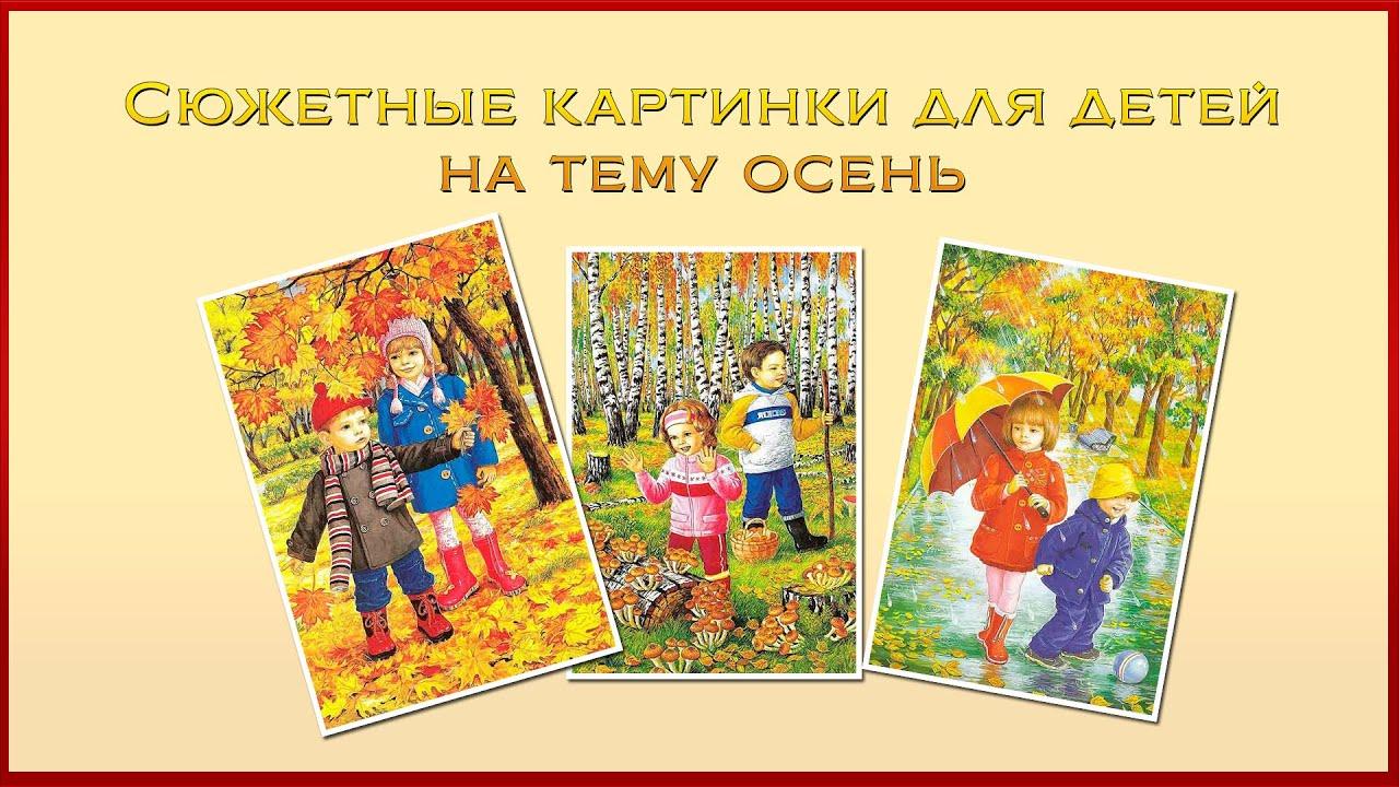 Сюжетные картинки для детей на тему осень - YouTube