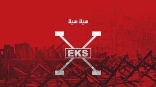 EKS -07- Hela Hela | إكس - هيلا هيلا