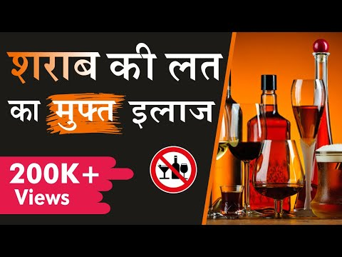 Free treatment of Alcohol Addiction in Hindi (हिंदी) by Dr. Ashish Mittal