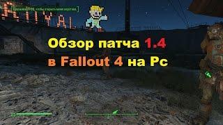 Обзор патча 1.4 в Fallout 4 на Pc