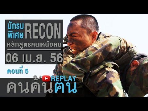 คนค้นฅน REPLAY : นักรบพิเศษ RECON หลักสูตรคนเหนือคน (5) ช่วงที่ 1/4 (6 เม.ย.56)