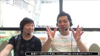 あい☆スタ LIVE! (MC:フジノミヤ) thumbnail