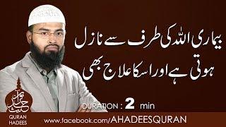 Bemar ALLAH ki taraf say Nazil hoti ha or is ka Ilaj bhi