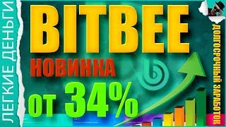 ЗАРАБОТОК. От 34% Чистой Прибыли В BitBee. + Баунти Для Всех / ЗАРАБОТОК В ИНТЕРНЕТЕ