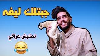 عادات عراقيه 9 - تحشيش عراقي يفلش 2018 - يوميات واحد عراقي