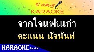จากใจแฟนเก่า - คะแนน นัจนันท์ : คาราโอเกะ (Karaoke Version) #เพลงใหม่