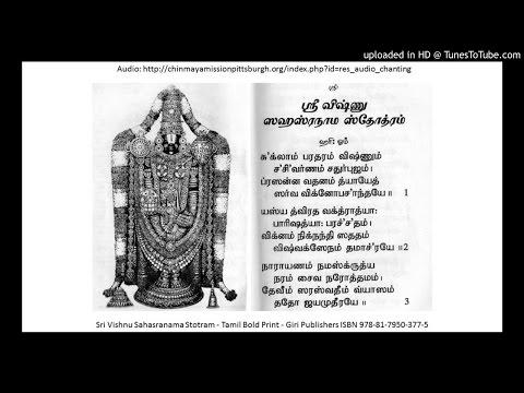 Vishnu Sahasranamam Chanting - lesson 01