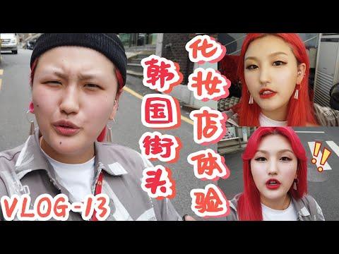 【道上都叫我赤木刚宪】韩国之旅第二弹!韩国化妆室化妆