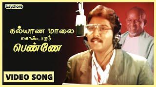 Pudhu Pudhu Arthangal - Kalyaana Maalai Video Song | K. Balachander | Ilaiyaraaja