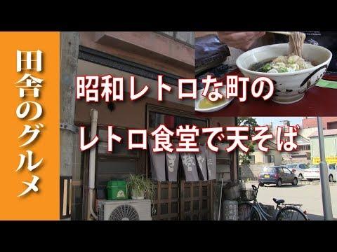 田舎のグルメ!昭和レトロな町のレトロ食堂で天そば