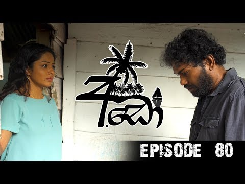 අඩෝ - Ado | Episode - 80 | Sirasa TV