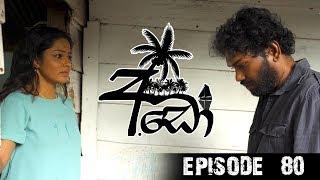 අඩෝ - Ado | Episode - 80 | Sirasa TV Thumbnail