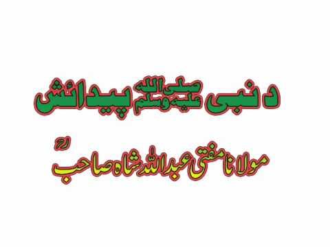PASHTO BAYYAN DA NABI  ALEH SALAM PAEDAYISH BY MUFTI ABDULLAH SHAH
