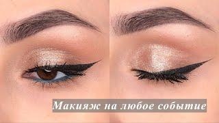 Макияж на любой случай Сияющий макияж shining eye makeup shorts