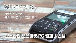 한국프리마켓 PG결제 서비스