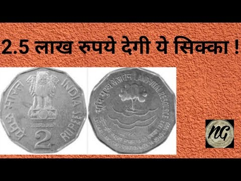 2 Rs Rare Coin Value | 2 Rs Land Vital Resources Coin Value | #numisguruji | Old Rs 2 Rare Coin