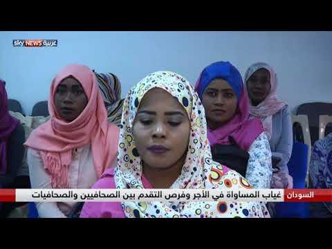 كيان يدافع عن الصحفيات السودانيات في وجه التمييز
