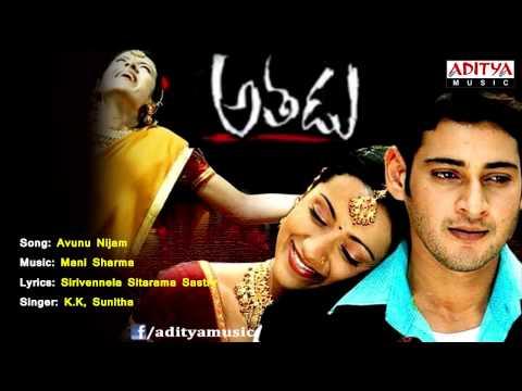Athadu Telugu Movie | Avunu Nijam Full Song | Mahesh Babu, Trisha