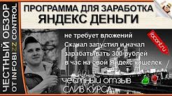 Программа для заработка Яндекс.Деньги 300 рублей в час