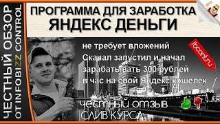 пРОГРАММА ДЛЯ ЗАРАБОТКА ЯНДЕКС ДЕНЬГИ / ЧЕСТНЫЙ ОБЗОР / СЛИВ