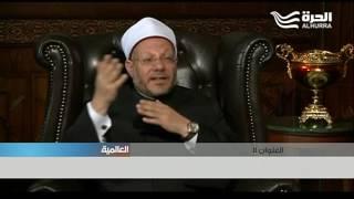 مفتي الديار المصرية: نصف داعش من الاقليات المسلمة في الغرب و هذا هو الحل