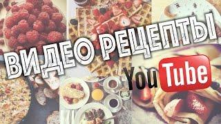 ★ ВИДЕО РЕЦЕПТЫ ★ Лучшие видео рецепты на кулинарном канале