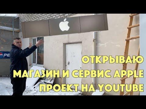 Открываю магазин и сервис техники Apple | Выпуск #1 - начало!