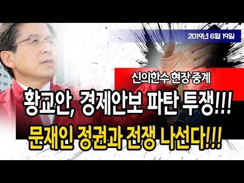 황교안, 경제안보 파탄 문재인과 전쟁 나선다!!! (현장중계) / 신의한수 19.06.19