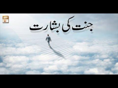 Islami Aqdaar - 26th March 2018 - ARY Qtv