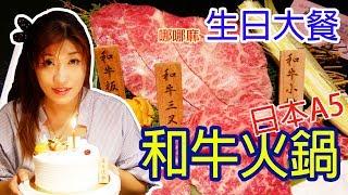 《王女の貞》日本A5伊藤和牛拿來煮火鍋是什麼味道?牛舌加海膽讓你一吃難忘啊!☆哪哪麻☆