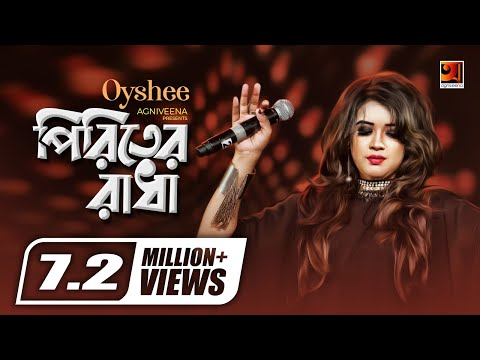 piriter-radha-|-oyshee-|-amit-kar-|-eid-bangla-song-2019-|-official-music-video-|-☢-exclusive-☢