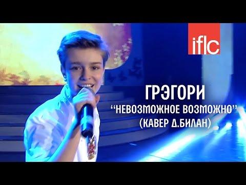 Грэгори (Gregory) 13 years - Невозможное возможно - IFLC Albania 2016 - www.ecoleart.ru
