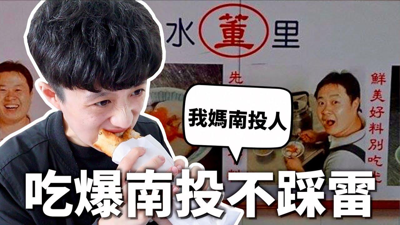 【南投 EP.1】在地人帶你吃爆南投,100塊花不完|HOOK ft. 中台灣好玩卡