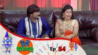 Puni Gadbad | Full Ep 84 | 17th June 2019 | Odia Serial – TarangTV