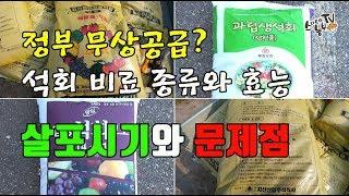 정부 무상공급 석회비료 사용법 (토양개량제) 종류와 효…