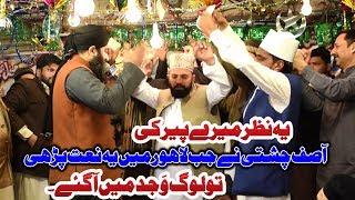 Ye Nazar Mere Peer Ki by Muhammad Asif Chishti Ichhra Lahore Mehfil 2019 SR Movies