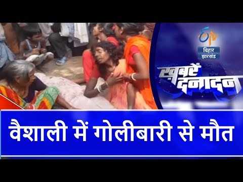 वैशाली में गोलीबारी से मौत   खबरें दनादन   ETV Bihar Jharkhand
