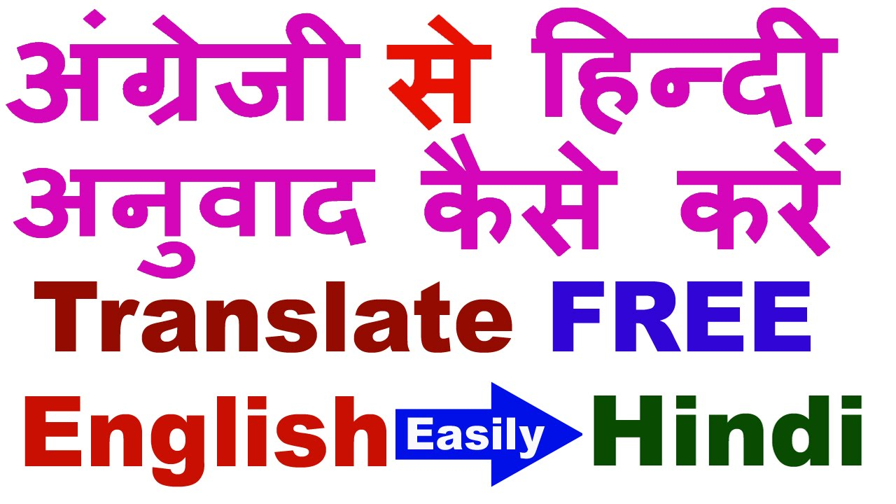 Google hindi translation software download.