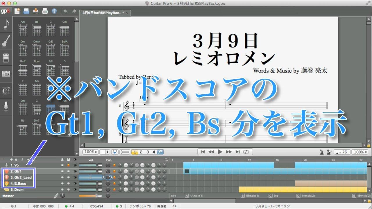 3 月 9 日 コード 3月9日(レミオロメン)の歌詞やPVの意味とコード進行・歌い方を分析