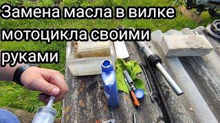 Замена масла в вилке W15 Bajaj Boxer