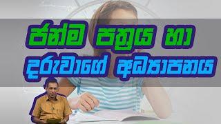 ජන්ම පත්රය හා දරුවාගේ අධ්යාපනය | Piyum Vila | 19 - 08 -2020 | Siyatha TV Thumbnail