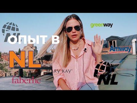 Download ПОЧЕМУ Я УШЛА ИЗ NL🤔| РЕАЛЬНЫЙ ОТЗЫВ О NL | GREENWAY | сетевой бизнес